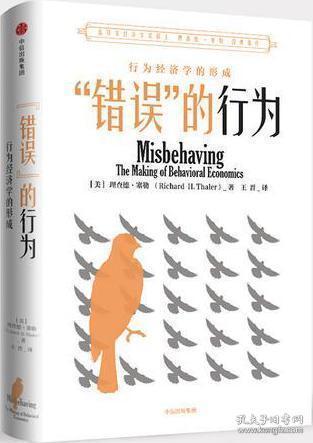 """""""错误""""的行为:行为经济学的形成(理查德·塞勒作品)"""