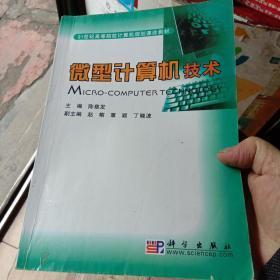 微型计算机技术