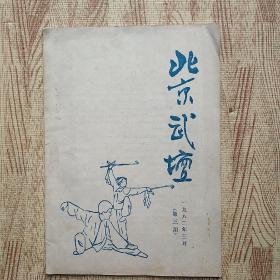 北京武坛 1982.3(第三期)