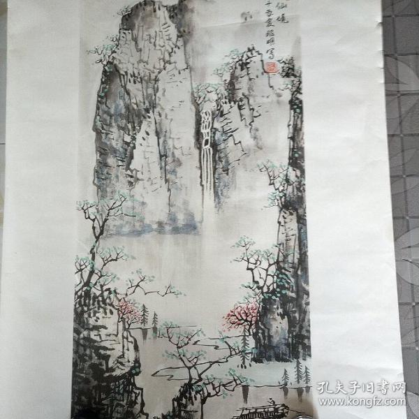 人间仙境,宣纸画珂罗版
