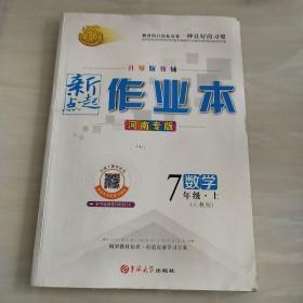 新起点作业本 : A版. 数学. 七年级. 上册