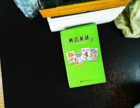 典范英语8【18册缺1】17本合售【附光盘】
