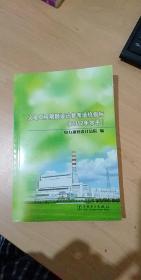 火电工程限额设计参考造价指标