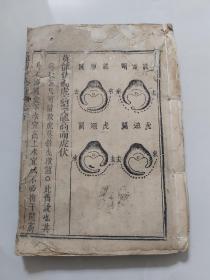 清代木刻版/地理啖蔗錄卷五、六