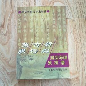 象棋古谱新编.渊深海阔象棋谱