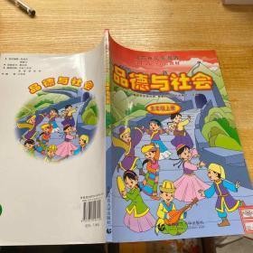 北京市义务教育课程改革实验教材  品德与社会 五年级上册