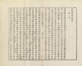 《若翰所书之福音》1813年(清嘉庆18年)英国传教士Joshua Marshman在印度塞兰坡出版了《若翰所书之福音》(《约翰福音》),这是第一本铅字活版印刷的汉语书籍,比国内最早的铅字活版印刷汉语书籍(1822年印出《华英字典》)早了9年,其在汉语印刷出版史上的意义非同寻常。我店此处提供的是道林纸原色(彩色)图书影印本
