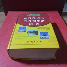 歇后语谚语俗语惯用语词典  小而全系列