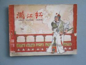 满江红(岳飞故事,汪玉山绘画,刘旦宅封面)