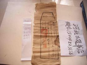 衡水县第一区于家庄卖地监证人存根-民国31年-印章:衡水县第一区于家村农民救国会-抗战的革命组织