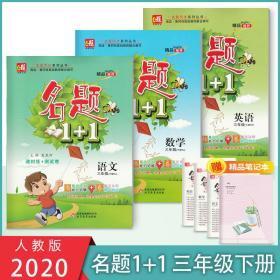 2020春名题1+1下册3三年级语文数学英语课时练+测试卷人教