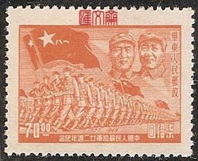 华东解放区大进军图-毛主席朱总司令,建军22周年,八一军旗图70元柒拾圆,全新邮票,如图
