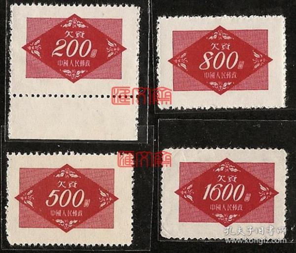 难得的-新中国欠资邮票(二)200圆、500圆、800圆、1600圆四枚一组,全新邮票