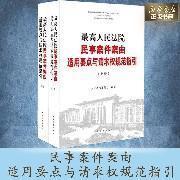 最高人民法院民事案件案由适用要点与请求权规范指引(上下)
