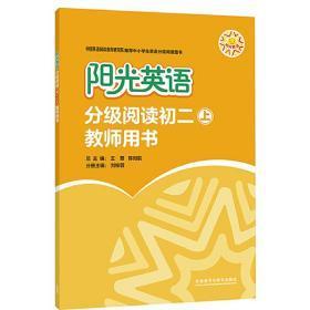 阳光英语分级阅读初二(上)(教师用书)