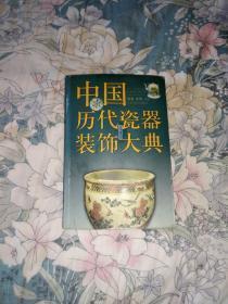 中国历代瓷器装饰大典。