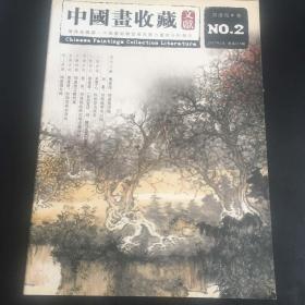 正版现货 中国画收藏文献 周逢俊 卷 2007年2月总第015期
