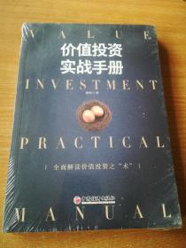 价值投资实战手册 股票投资 炒股的智慧炒股秘籍