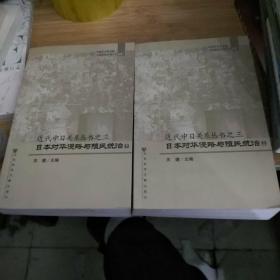 日本对华侵略与殖民统治(上下)——近代中日关系丛书之三