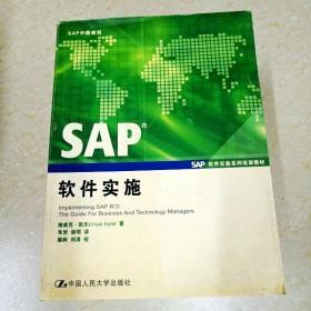 DDI267959 SAP软件实施·SAP软件实施系列培训教材(一版一印)