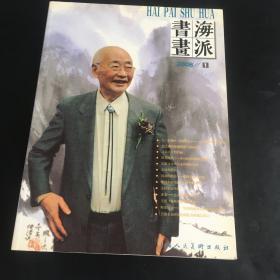 正版现货 海派书画.2008/1 [海派书画] 赵之谦 丰子恺 2008年第1期