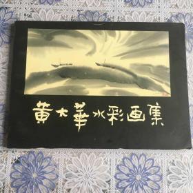 正版现货 《黄大华水彩画集》中国美术家协会会员、百草画院常务院长