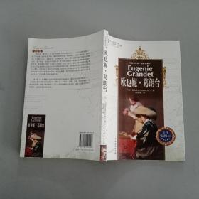 欧也妮葛朗台 全译插图本世界文学经典名著