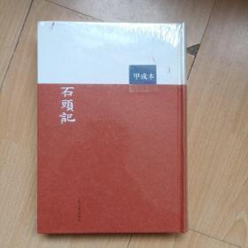 脂砚斋重评石头记:甲戌本