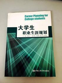 DDI276398 大学生职业生涯规划(一版一印)(首页略有字迹)