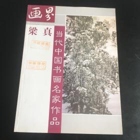 现货 画界-中国当代书画名家作品--梁真