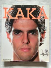 足球周刊特刊-卡卡印象(★-书架5)