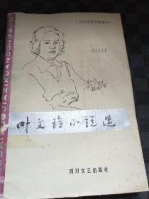 叶文玲小说选 z120232