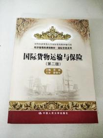 DDI278810 国际贸易系列--国际货物运输与保险【第二版】【书内、书侧边有字迹】