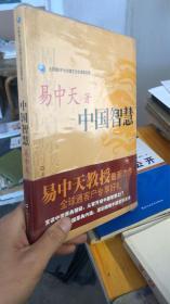 全新正版 中国智慧