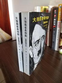 大独裁者希特勒:暴政研究(全两册)上册有几十页书上角有些淡淡的色彩,丝毫不影响阅读,请看图,其余九品强。上册有购书者藏书章。