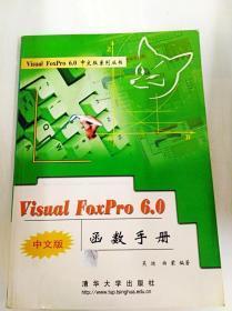 DDI280755 VisualFoxPro6.0中文函數手冊