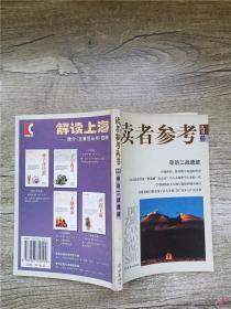 读者参考丛书65 寻访二战遗迹
