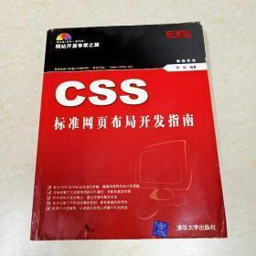DDI285651 CSS標準網頁布局開發指南(有字跡)(一版一?。?></a></p>                 <p class=