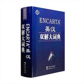 英国引进!《ENCARTA英汉双解大词典》大16开精装,总达2239页