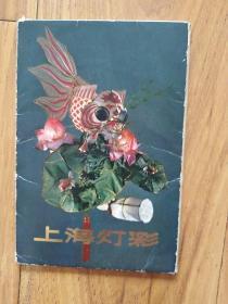 上海灯彩明信片(11)张