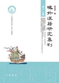 域外汉籍研究集刊 第19辑