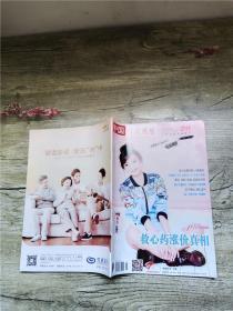 中国家庭医生 2019.10下20 总第664期/杂志【封面笔迹】