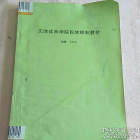 中国式摔跤 天津体育学院民族摔跤教材
