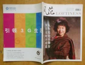 风范 2009年2月号总第70期(访著名歌舞表演艺术家朱明瑛)