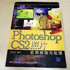 DDI293720 photoshopcs2照片實用修飾與處理(一版一?。?></a></p>                 <p class=