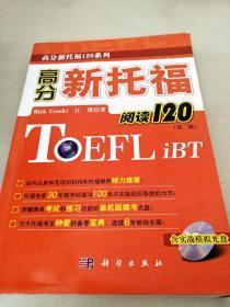 DDI295403 高分新托福120系列:高分新托福閱讀120(第二版)