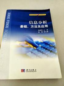 DDI295470 現代信息管理與信息系統叢書:信息分析--基礎、方法及應用(附碟片)