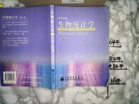 生物�y�呼�W竹叶青 第二版