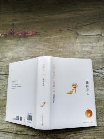 亦舒作品:独身女人【精装】