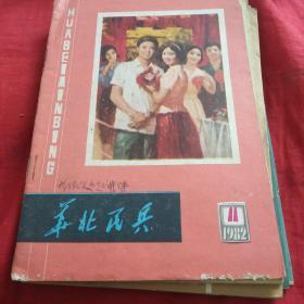 华北民兵1982年2、6、7、10、11、15、20
